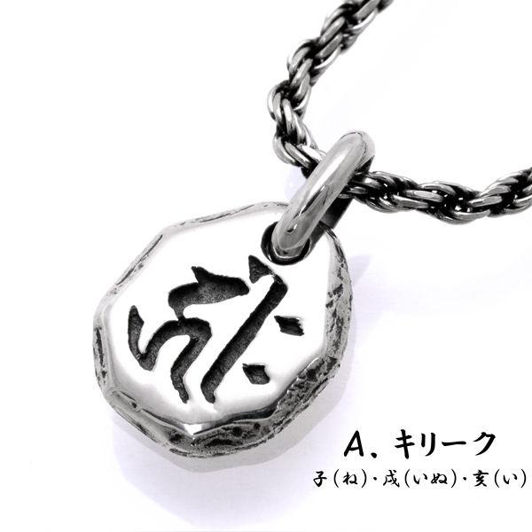 Protection Sanskrit characters necklace pendant silver 925 lucky charm  talisman against evil men S3417
