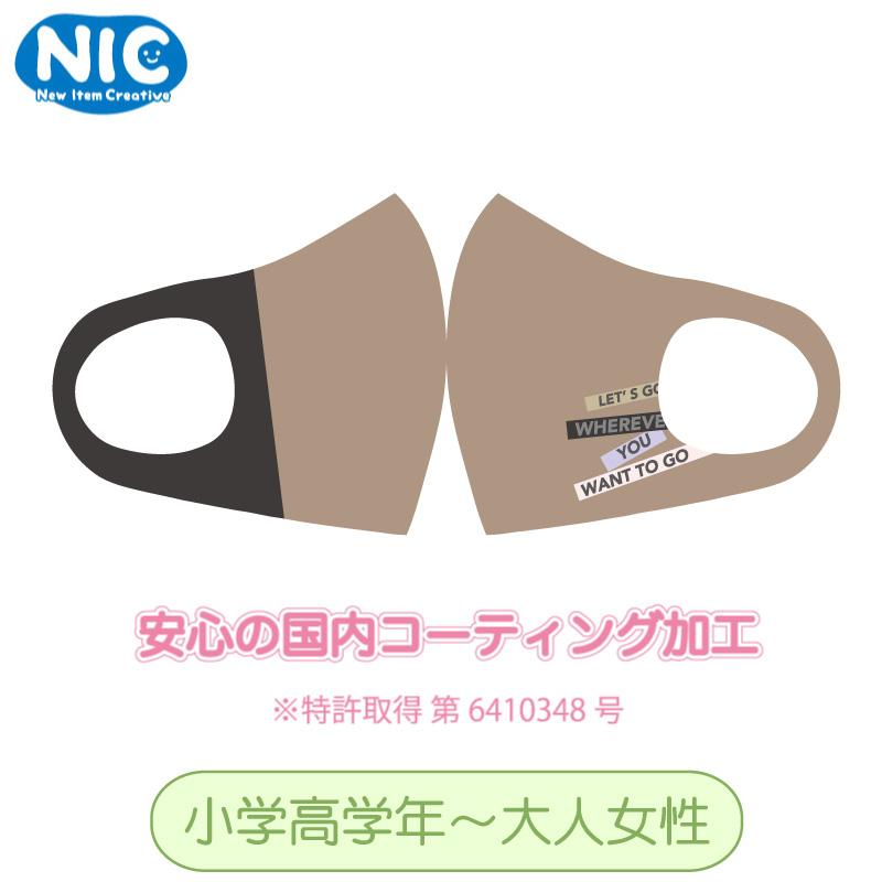 お歳暮 特許有 NIC 洗って使える 抗菌 小学高学年~大人女性向け 最新号掲載アイテム テープ 小さめマスク2 3層構造除菌フィルター付き