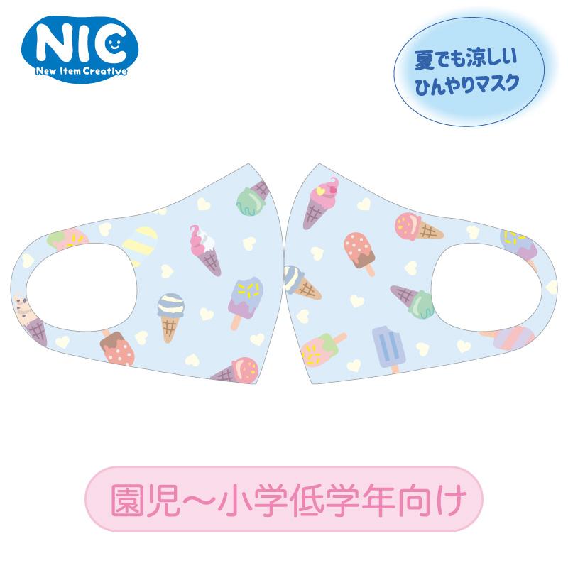 セール特価 NIC ひんやりキッズマスク 公式ストア アイスクリーム 立体マスク 子供用 園児~小学低学年向け