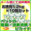 消臭・除菌の衛生洗剤「ペットの除菌・消臭!ピカイチ」お徳用1.2kg120回分×さらにお得な10個セット