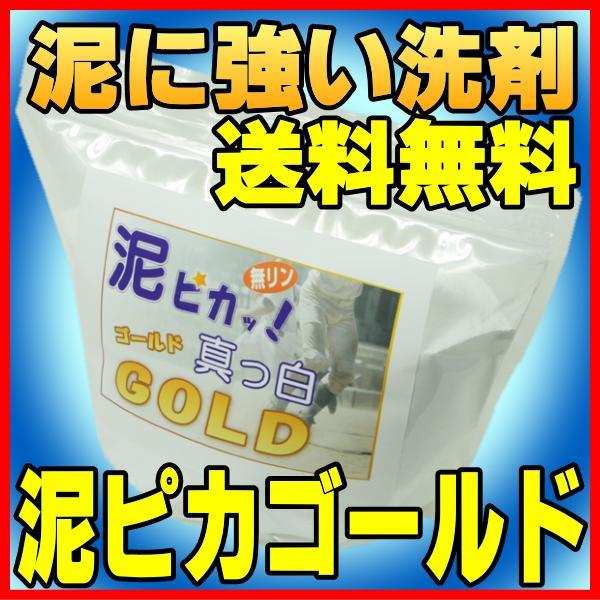 ☆無リン☆泥汚れ専用洗剤『泥ピカゴールド』1.5kg150回分×お得な10個セット◎送料無料◎◆