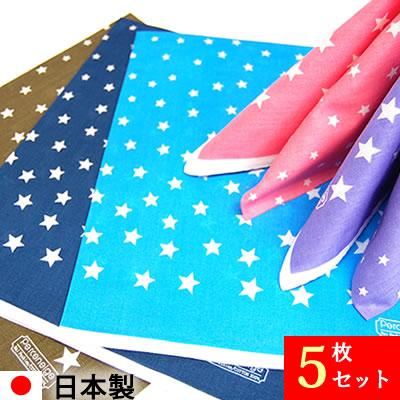 대형 손수건/스타 무늬의 5 색 5 매 세트