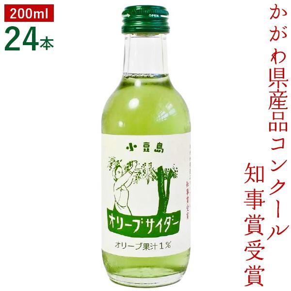 小豆島産オリーブ果汁使用 卓抜 新作通販 すっきりさわやか 小豆島オリーブサイダー 200ml 24本 小豆島 小豆島オリーブ オリーブ果汁 サイダー