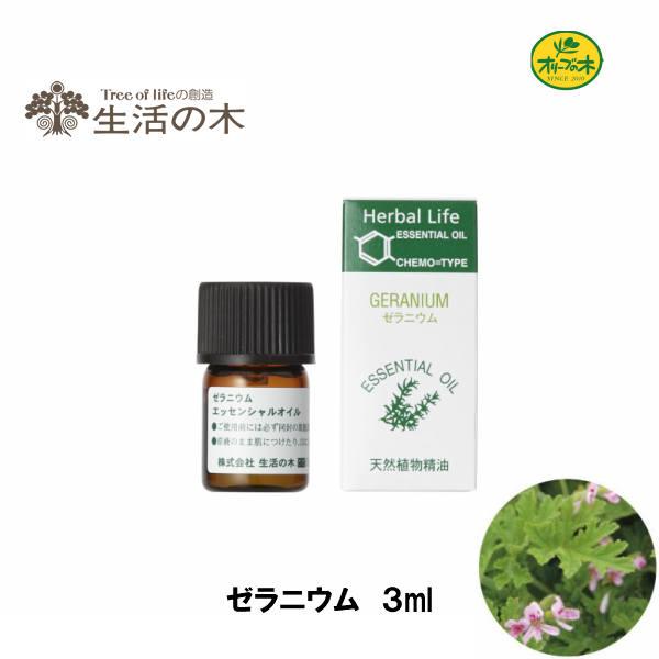 売買 エッセンシャルオイル ゼラニウム 生活の木 アロマオイル 精油 国産品 ほのかにローズを思わせる香り 精油愛らしい花をつける 3ml