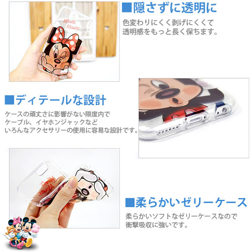 Disney Chu Disney bumper jelly case