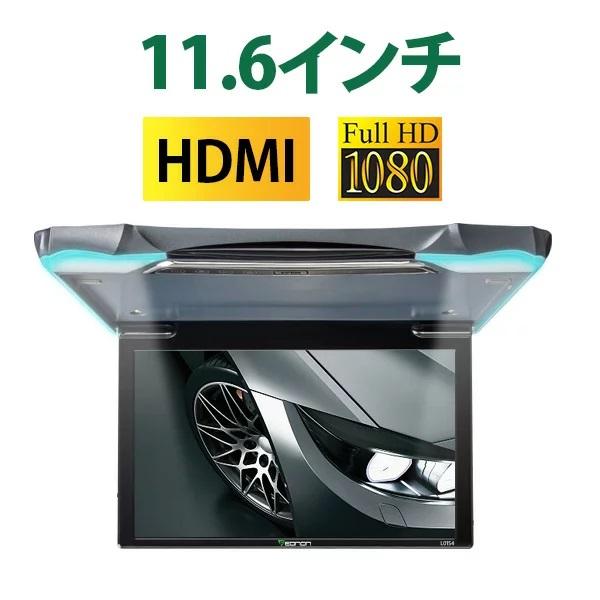 フリップダウンモニター 車載モニター リアモニター 高画質 11.6インチ HDMI FullHD 1080p 軽量 薄型 スリム シンプル リモコン付 フリップダウンモニター 車載モニター リアモニター 高画質 11.6インチ HDMI USB 対応 12V FullHD 1080p 軽量 薄型 スリム シンプル リモコン付 リアモニター IRヘッドホン対応 (L0154) EONON【一年保証】