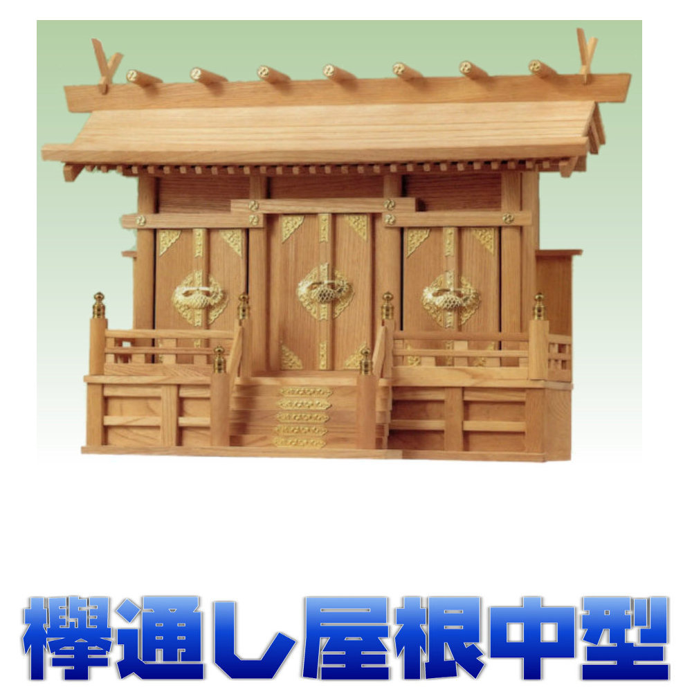 神棚 三社 欅三社 けやき ケヤキ 屋通し屋根三社 中型サイズ おまかせ工房