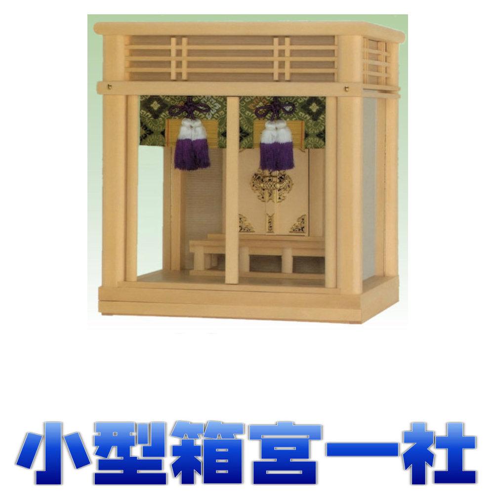 神棚 一社 ガラス箱宮12号一社 御簾付き 壁掛け可能 モダンな箱型 ガラスケース入り ガラス宮 幅1尺2寸サイズ 【上品】