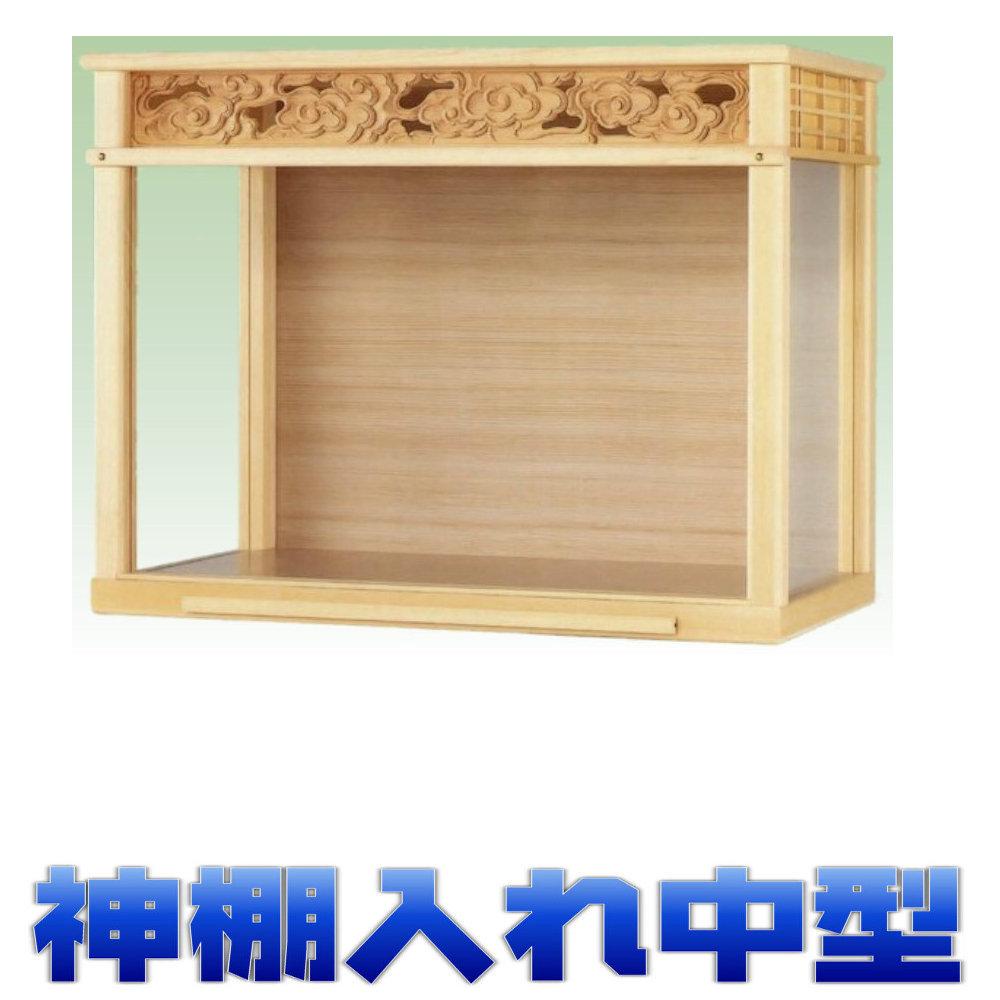 神棚 中型サイズ用 神棚ケース 吊り金具付き 神棚入れ 壁掛け可能 ガラスケース 【上品】