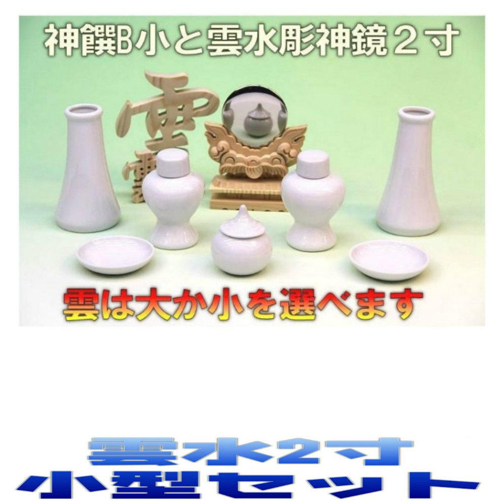 神棚 神具セット 神具一式セット セトモノB小 雲水彫神鏡2寸 木彫り雲 おまかせ工房