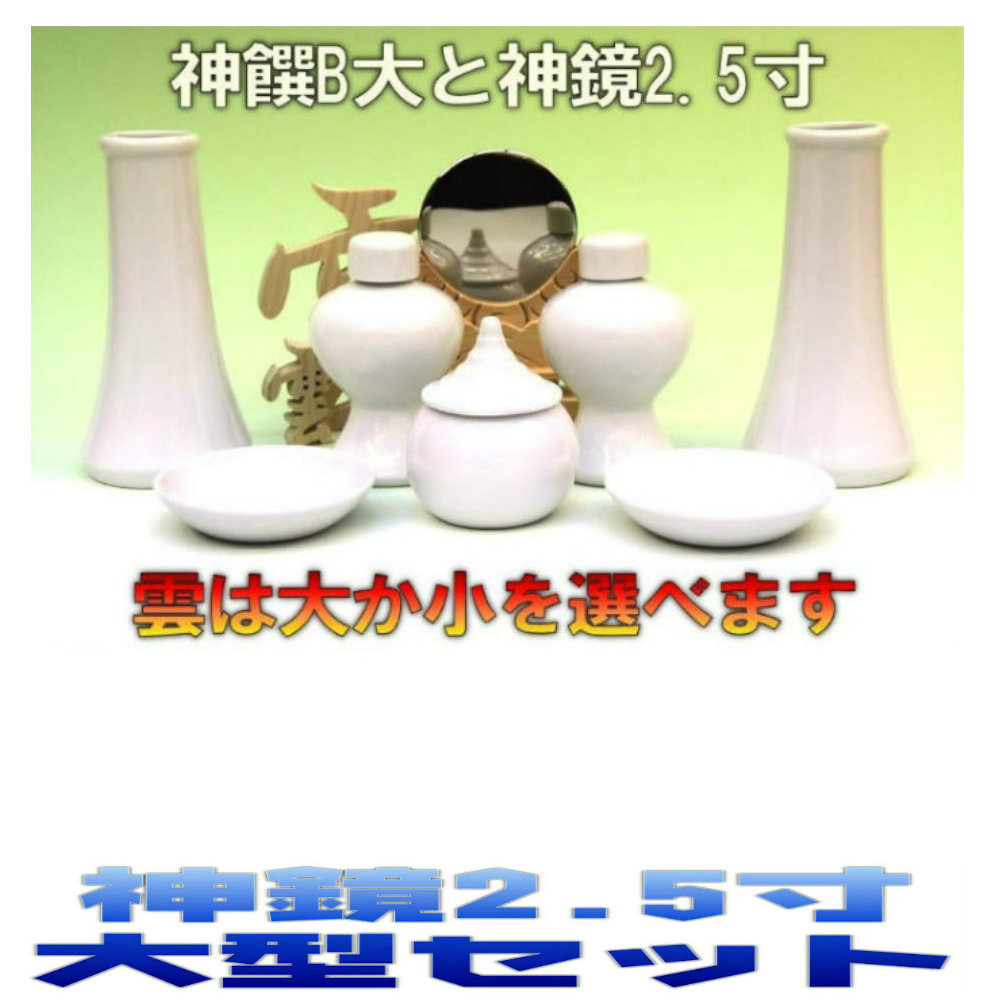 神棚 神具セット 神具一式セット セトモノB大 神鏡2.5寸 木彫り雲 おまかせ工房