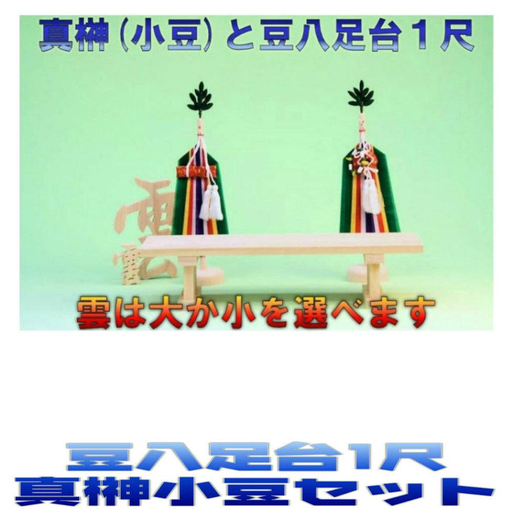 神棚 神具セット 神具一式セット 真榊小豆 豆八足台1尺 木彫り雲 おまかせ工房