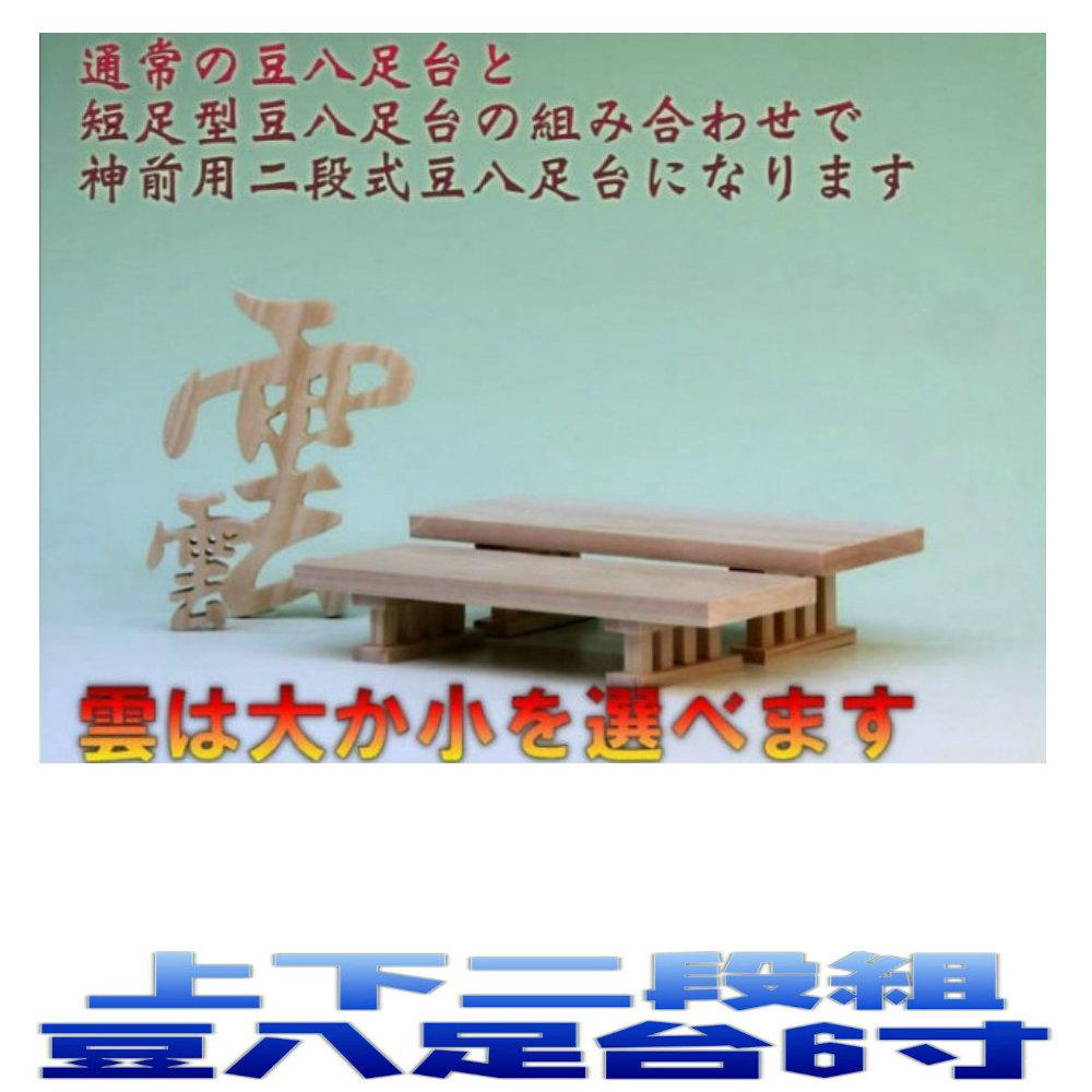 只今 神棚神具セットに木彫り 雲 桧の無料サービス期間中安心の日本製神具 神棚 人気の定番 木彫り雲 神具一式セット 使い勝手の良い 二段組豆八足台6寸 神具セット おまかせ工房