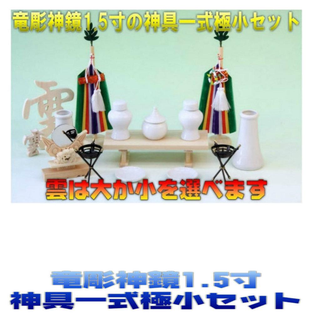 神棚 神具セット 竜彫神鏡1.5寸 神具一式極小セット 木彫り雲 おまかせ工房