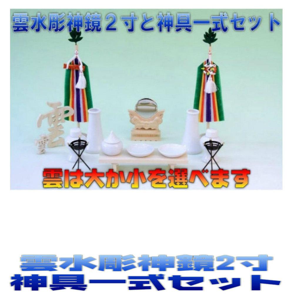 神棚 神具セット 雲水彫神鏡2寸 神具一式セット 木彫り雲 おまかせ工房