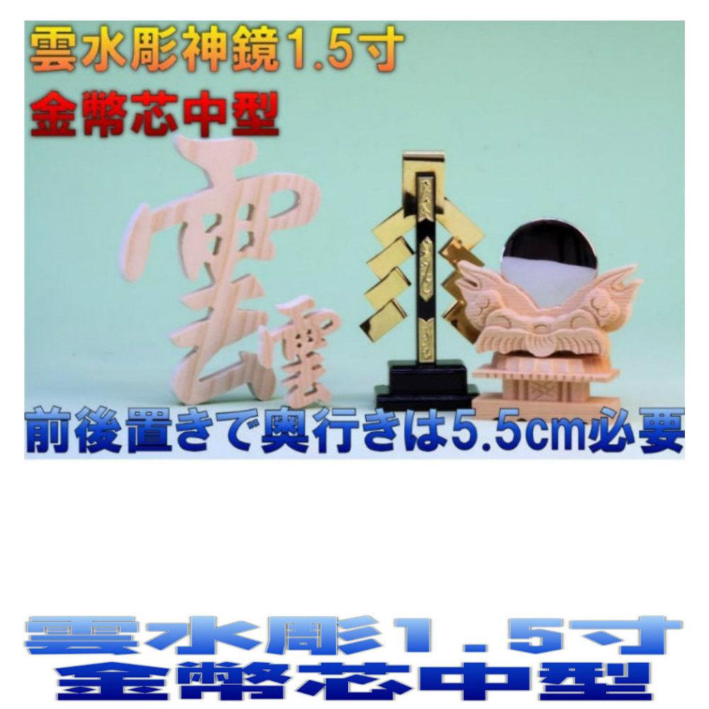 神棚 神具セット 神具一式セット 金幣芯中型 雲水彫神鏡1.5寸 木彫り雲 おまかせ工房