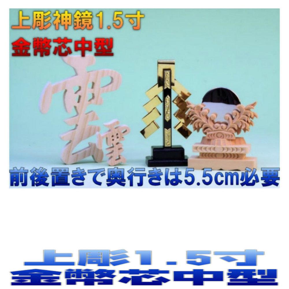 神棚 神具セット 神具一式セット 金幣芯中型 上彫神鏡1.5寸 木彫り雲 おまかせ工房
