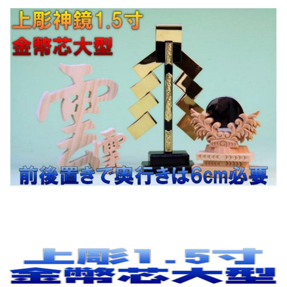 神棚 神具セット 神具一式セット 金幣芯大型 上彫神鏡1.5寸 木彫り雲 おまかせ工房