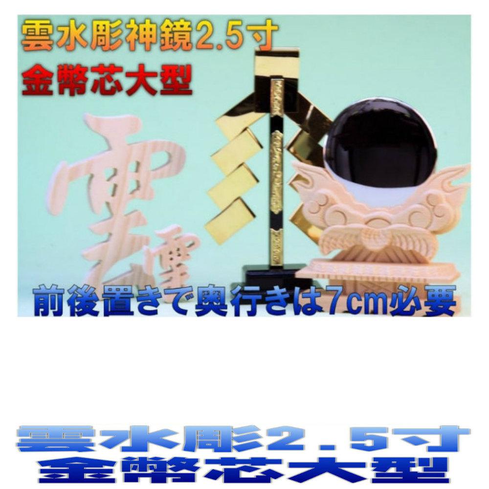 神棚 神具セット 神具一式セット 金幣芯大型 雲水彫神鏡2.5寸 木彫り雲 おまかせ工房