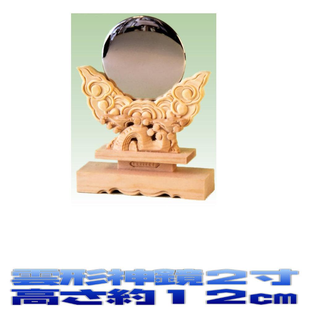 神具 雲形神鏡 2寸 大きさの目安:高さ12cm 神前用 神棚用 おまかせ工房