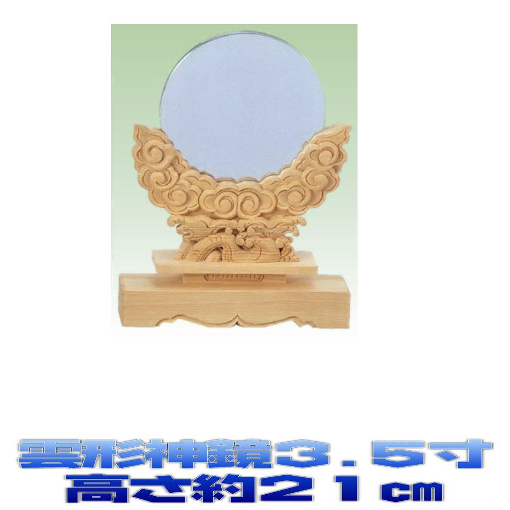 神具 雲形神鏡 3.5寸 大きさの目安:高さ21cm 神前用 神棚用 【上品】