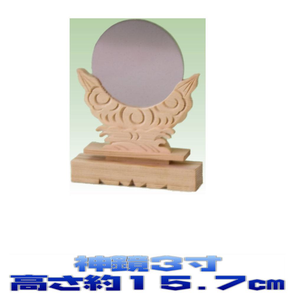 安心の日本製神具 神棚 神具 ラッピング無料 神鏡 3寸 おまかせ工房 神棚用 大きさの目安:高さ15.7cm 新作販売 神前用