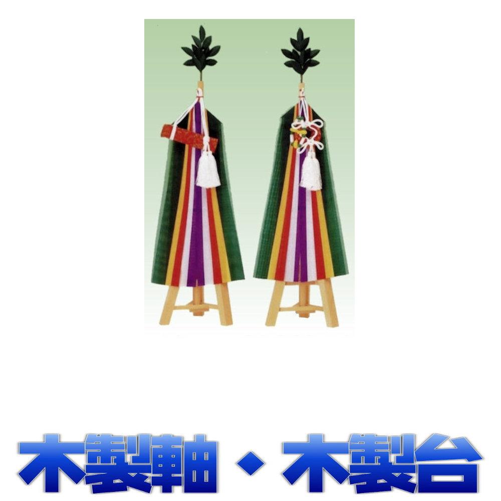神具 真榊 まさかき 三本台(合寸) 木製木軸木台仕様 木製台軸 高さ約60cm 神前用 神棚用 【上品】