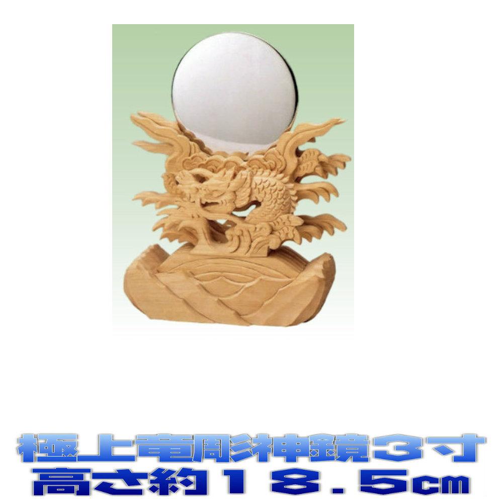 神具 極上竜彫神鏡 3寸 大きさの目安:高さ18.5cm 神前用 神棚用 【上品】