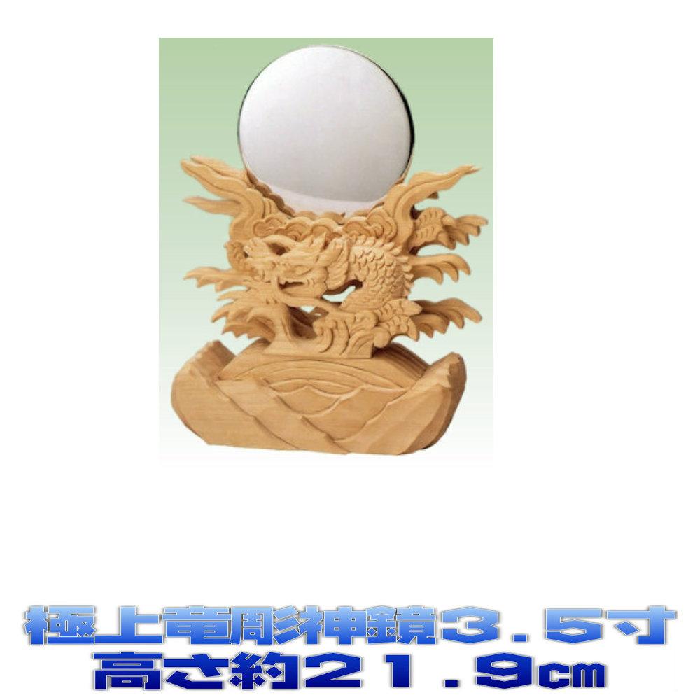 神具 極上竜彫神鏡 3.5寸 大きさの目安:高さ21.9cm 神前用 神棚用 【上品】