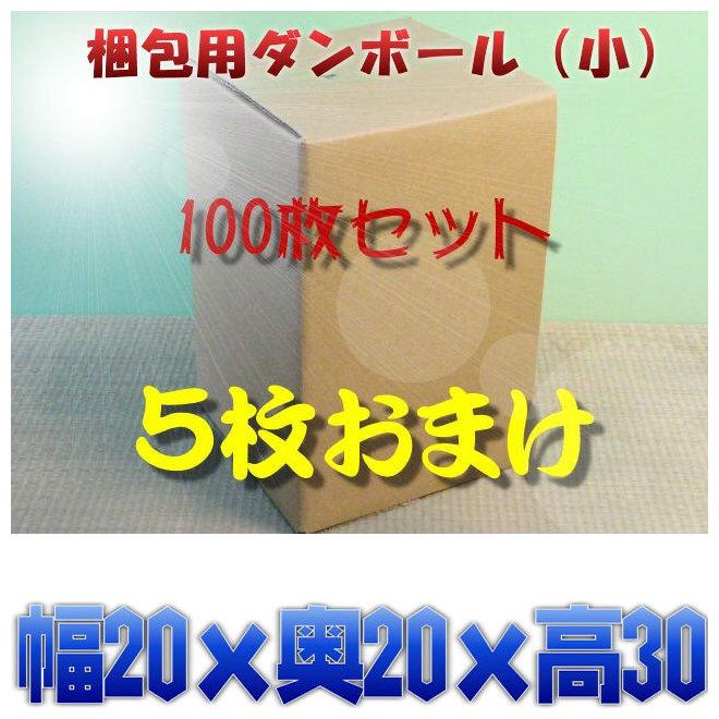 梱包用ダンボール箱 (小) 段ボール箱 お得な100枚セット+さらに5枚おまけ【販売】[荷造り 引越し]