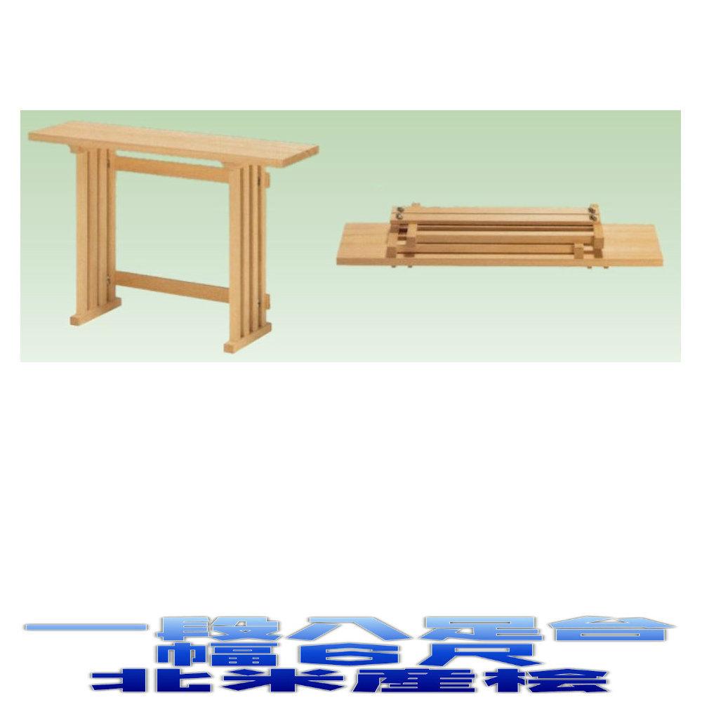 神具 一段組立式 八足台 6尺 スプルース製(北米産桧) 神道 【 八脚案 八脚台 】