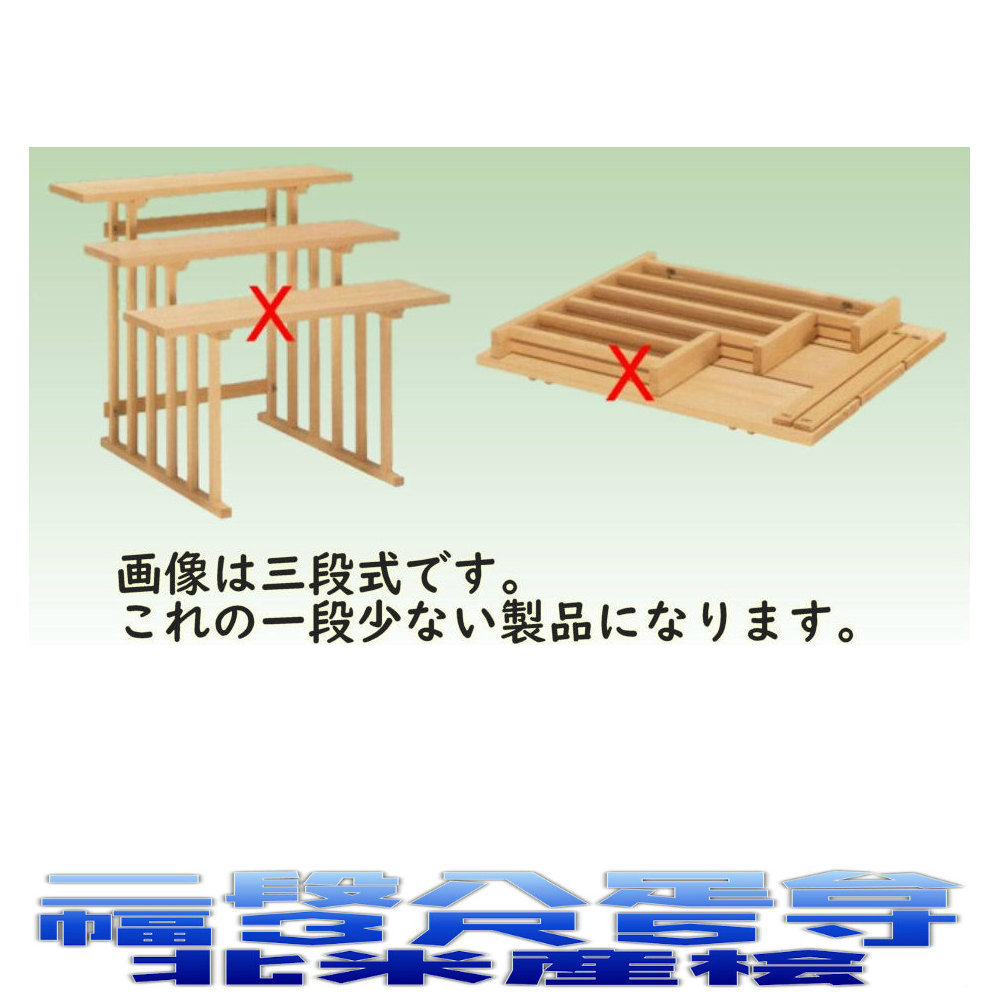 神具 二段組立式 八足台 3.5尺 スプルース製(北米産桧) 神道 【 八脚案 八脚台 】