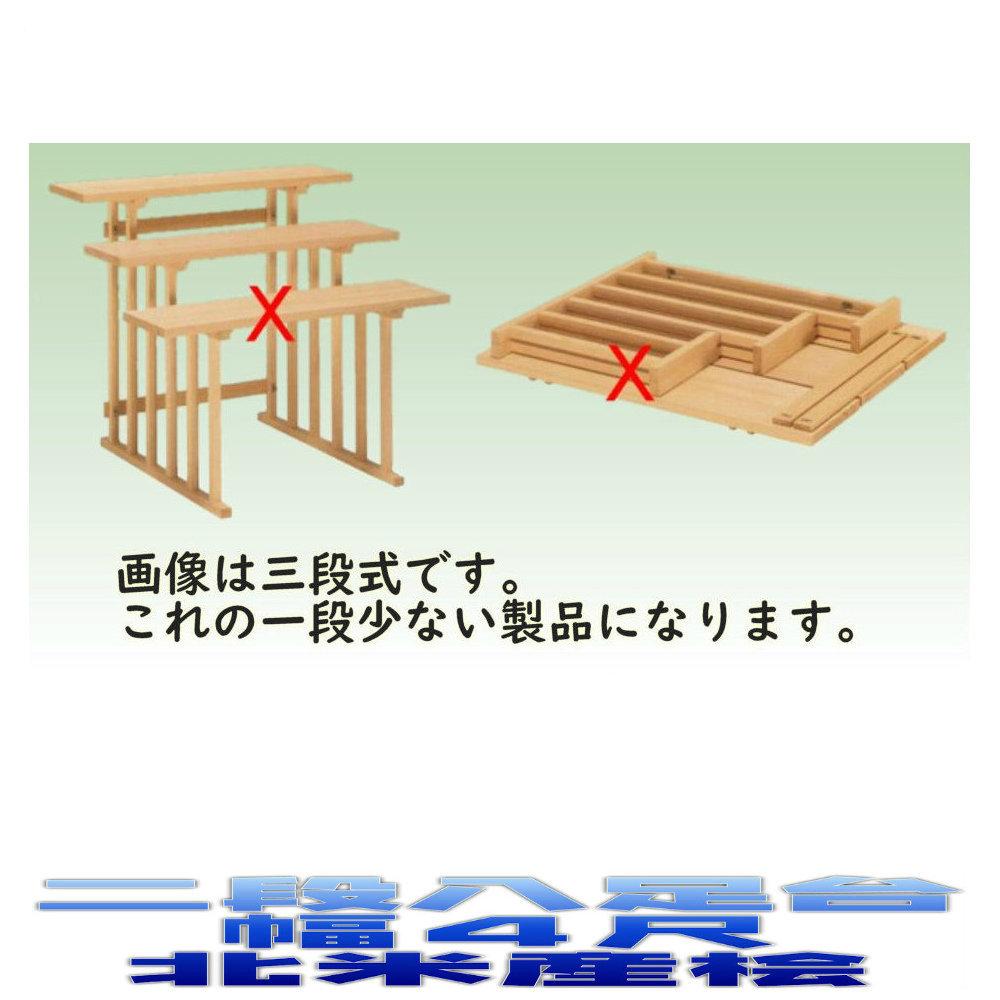 神具 二段組立式 八足台 4尺 スプルース製(北米産桧) 神道 【 八脚案 八脚台 】