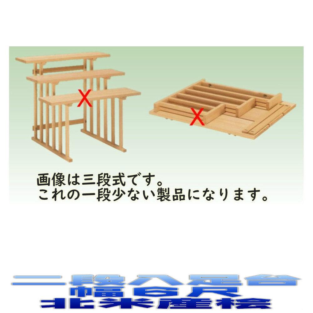 神具 二段組立式 八足台 6尺 スプルース製(北米産桧) 神道 【 八脚案 八脚台 】