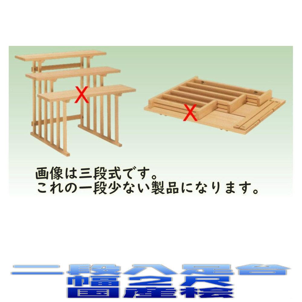 神具 二段組立式 八足台 2尺 国産桧製 神道 【 八脚案 八脚台 】