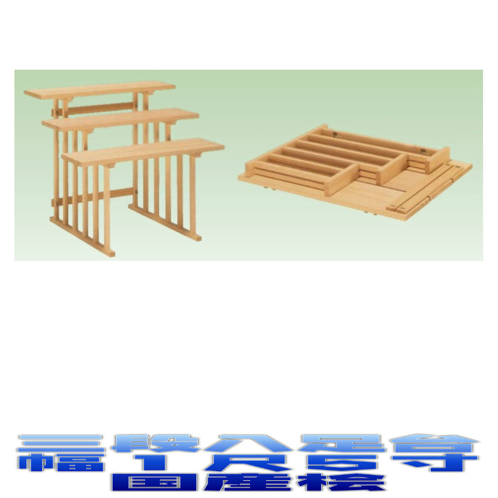 神具 三段組立式 八足台 1.5尺 国産桧製 神道 八脚案 八脚台 おまかせ工房