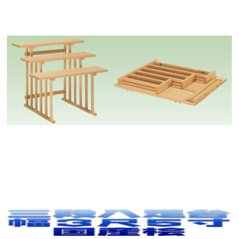 神具 三段組立式 八足台 3.5尺 国産桧製 神道 八脚案 八脚台 おまかせ工房