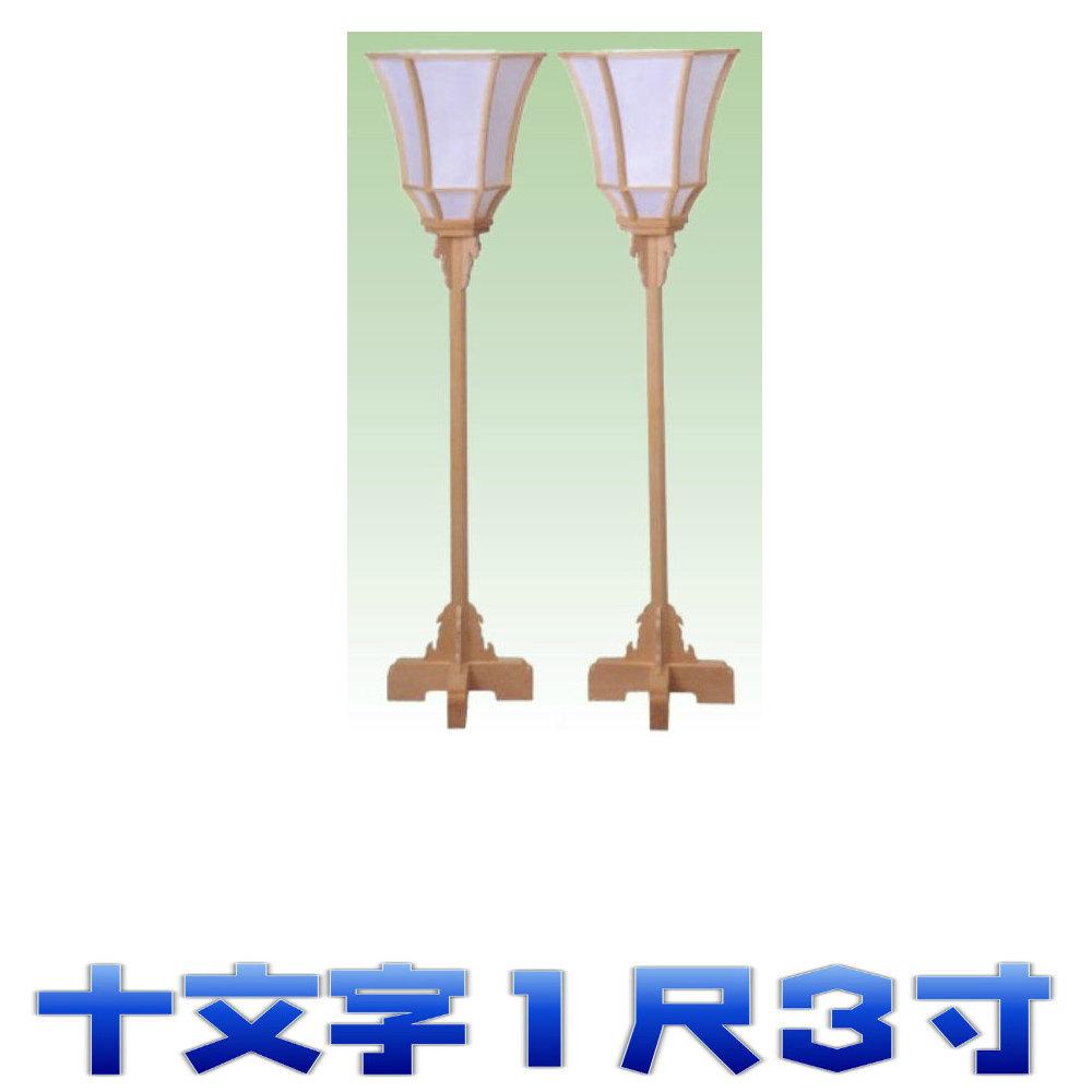 神具 白木雪洞燈台 十文字 1尺3寸 【ぼんぼり】 【上品】