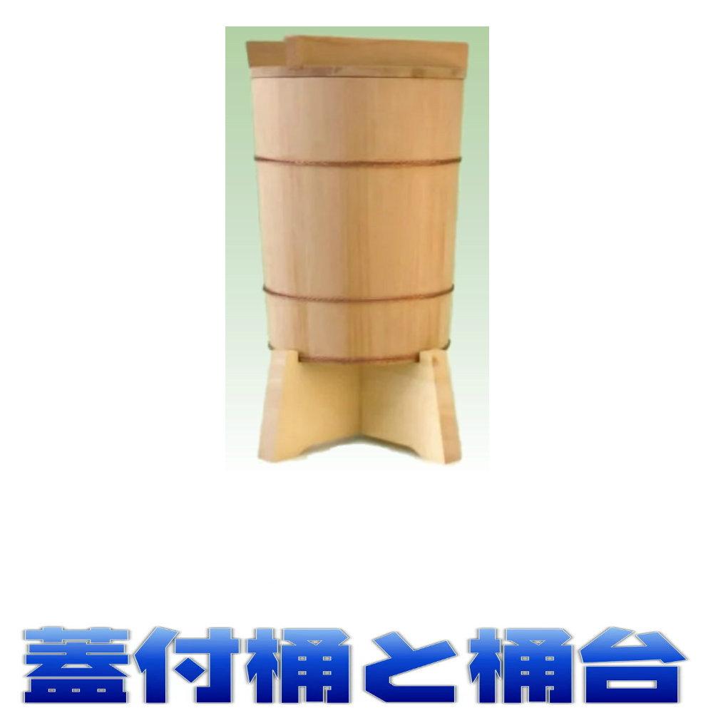 神具 特上 手水用具 蓋付き桶と桶台のセット 地鎮祭 おまかせ工房