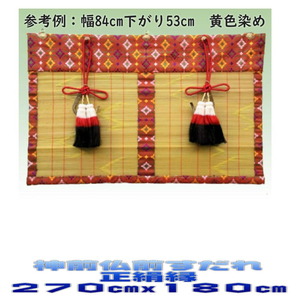 【神前 仏前 御簾】 本大和すだれ (赤色・緑色) 正絹縁 幅270cm以下・高さ180cm以下