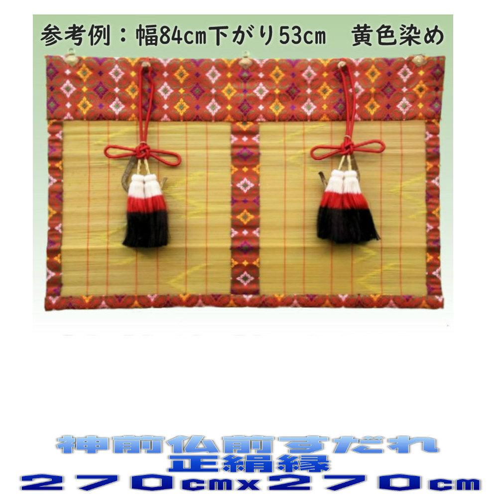 【神前 仏前 御簾】 本大和すだれ (赤色・緑色) 正絹縁 幅270cm以下・高さ270cm以下