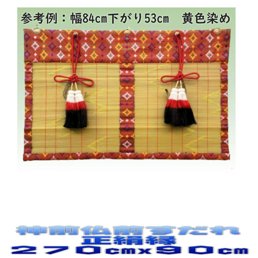 【神前 仏前 御簾】 本大和すだれ (赤色・緑色) 正絹縁 幅270cm以下・高さ90cm以下