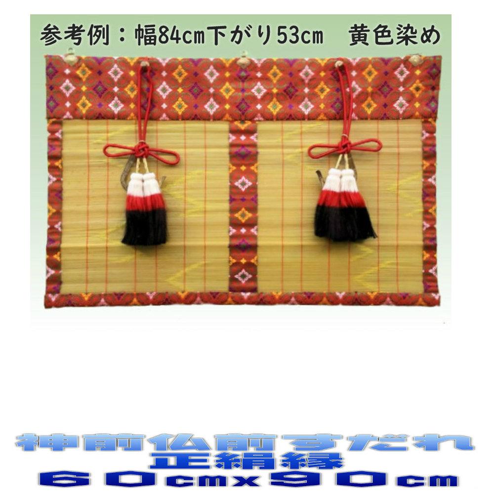 【神前 仏前 御簾】 本大和すだれ (赤色・緑色) 正絹縁 幅60cm以下・高さ90cm以下