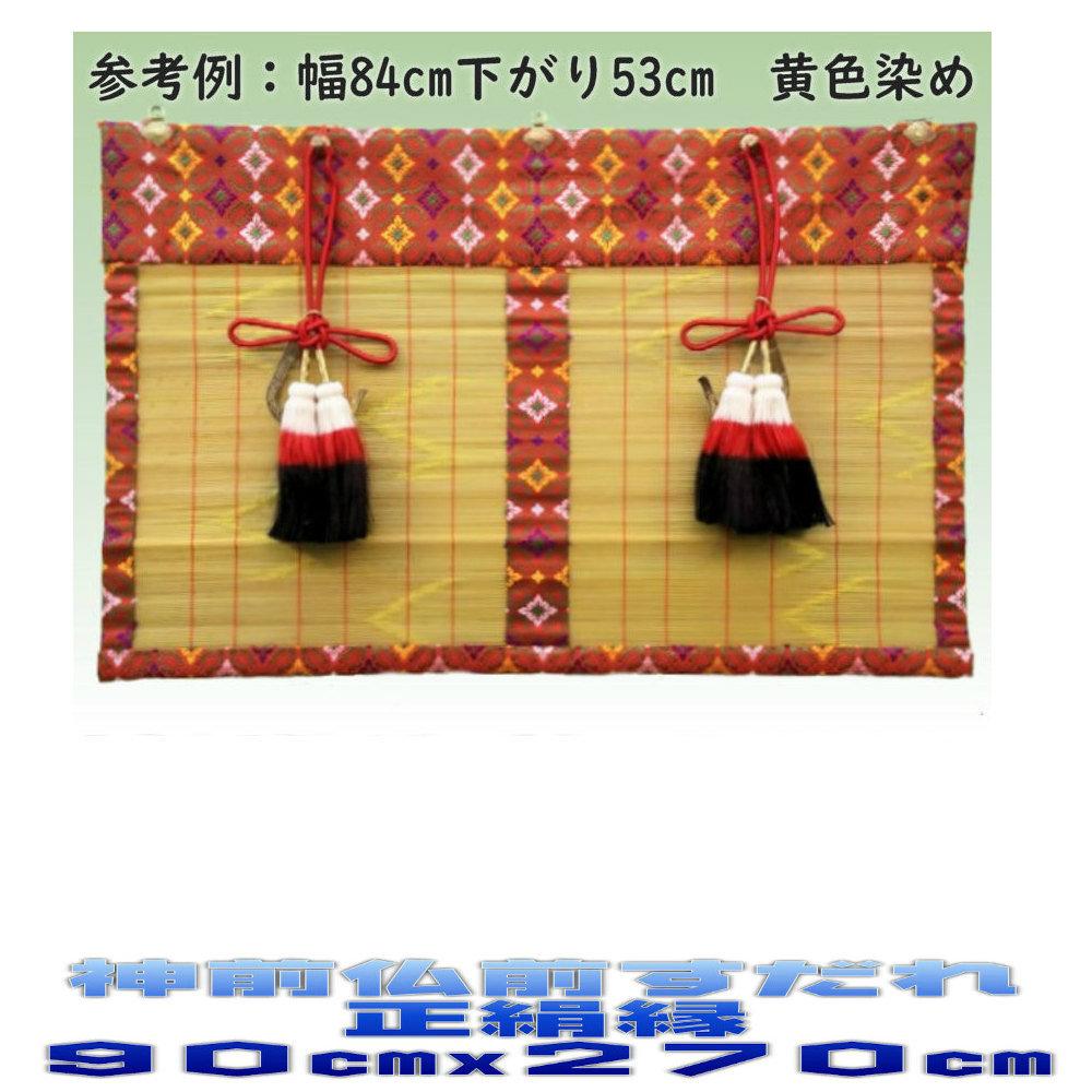 【神前 仏前 御簾】 本大和すだれ (赤色・緑色) 正絹縁 幅90cm以下・高さ270cm以下