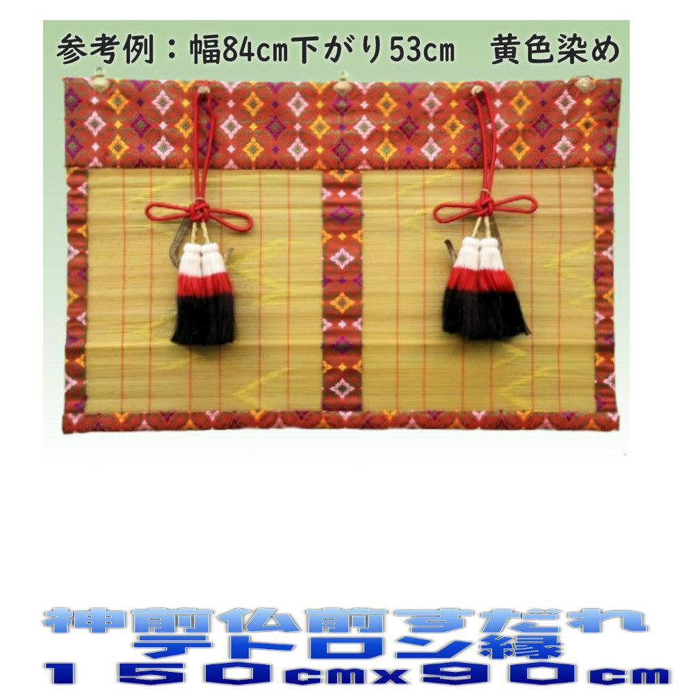 【神前 仏前 御簾】 新大和すだれ (赤色・緑色) テトロン縁 幅150cm以下・高さ90cm以下 おまかせ工房