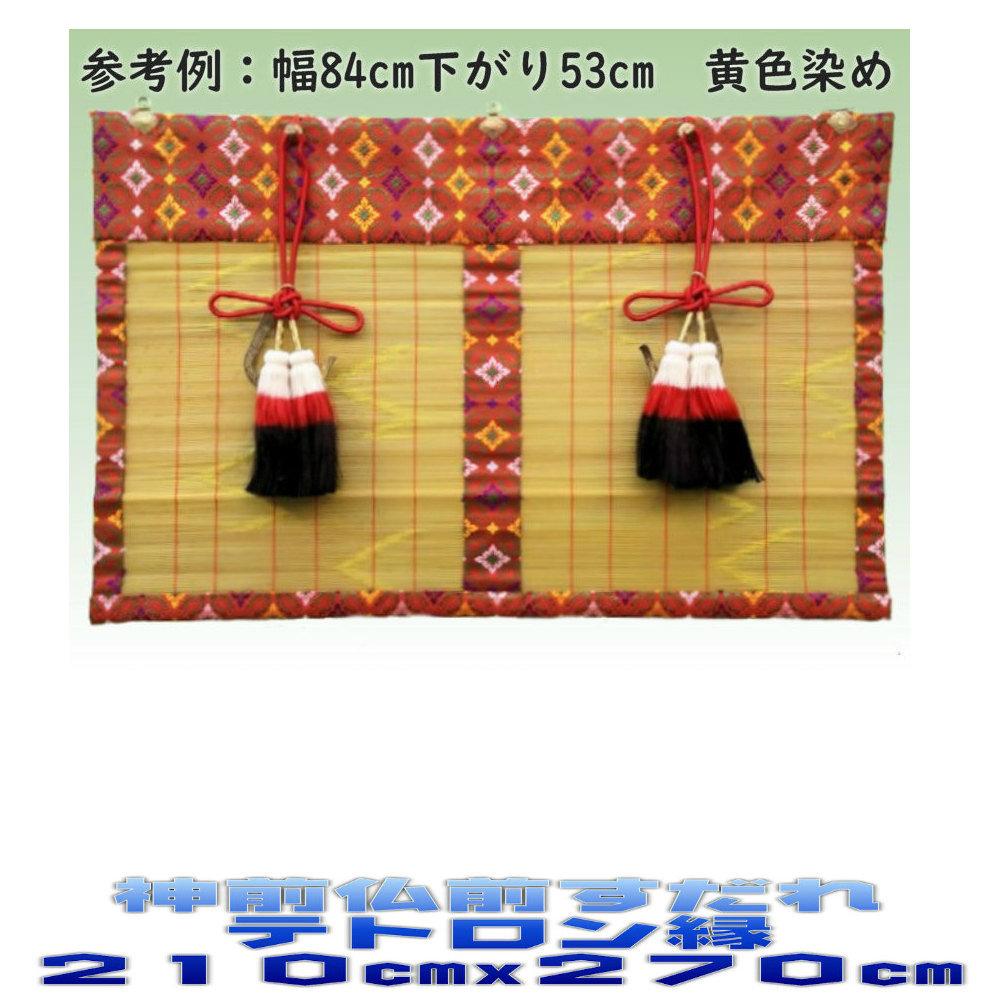【神前 仏前 御簾】 新大和すだれ (赤色・緑色) テトロン縁 幅210cm以下・高さ270cm以下