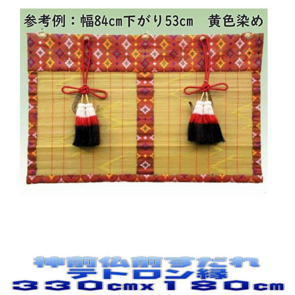 【神前 仏前 御簾】 新大和すだれ (赤色・緑色) テトロン縁 幅330cm以下・高さ180cm以下 おまかせ工房