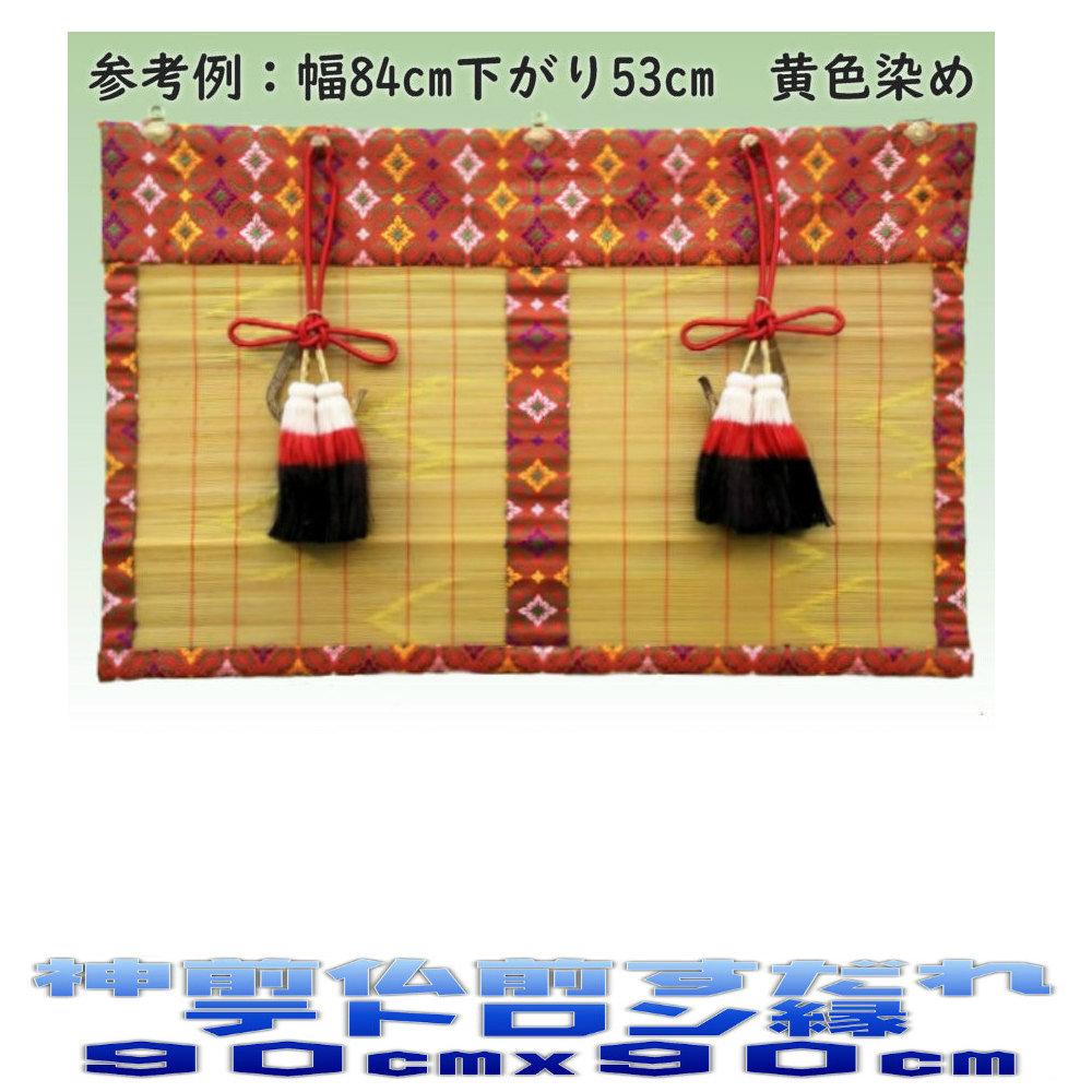 【神前 仏前 御簾】 新大和すだれ (赤色・緑色) テトロン縁 幅90cm以下・高さ90cm以下