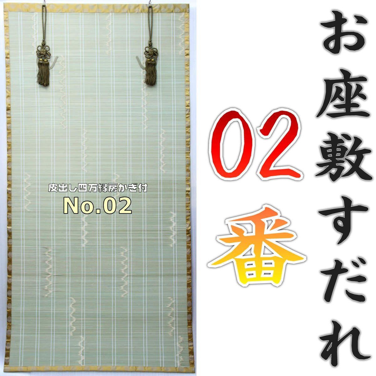 【座敷すだれ】 皮出し四方縁房かぎ付 No.2 サイズ約幅88cm長さ172cm 【御座敷簾】