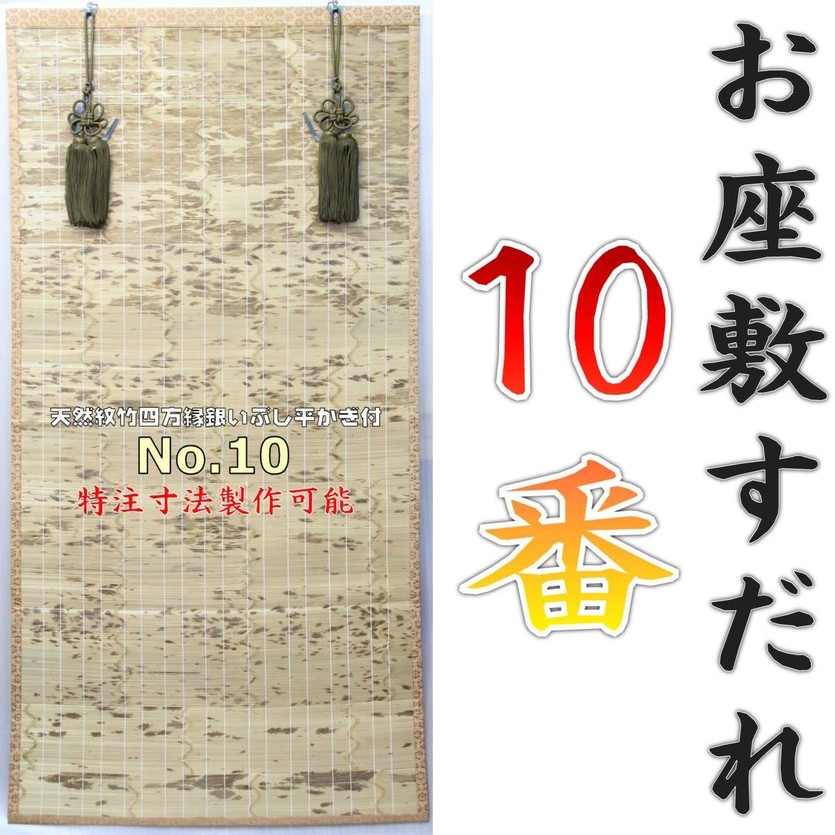 座敷すだれ 天然紋竹四方縁銀いぶし平かぎ付 No.10 サイズ約幅88cm長さ172cm 御殿簾 おまかせ工房
